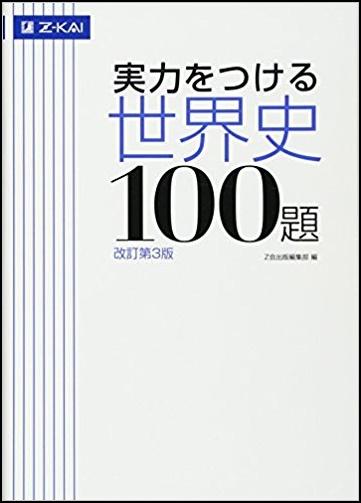 実力をつける世界史100題の画像