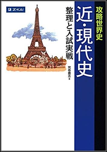 攻略世界史 近現代史 整理と入試実践の画像