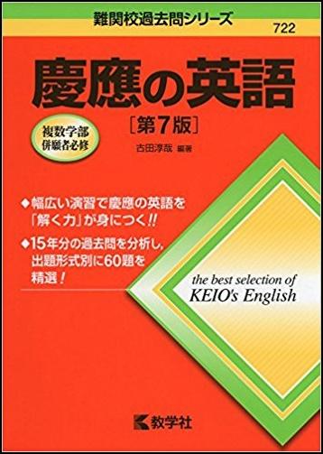 慶應の英語の過去問テキストの画像