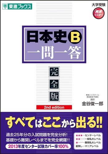 日本史B一問一答 東進の画像