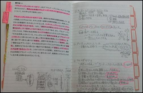 日本史のノート画像