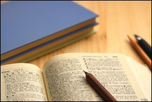 英語の辞書の画像