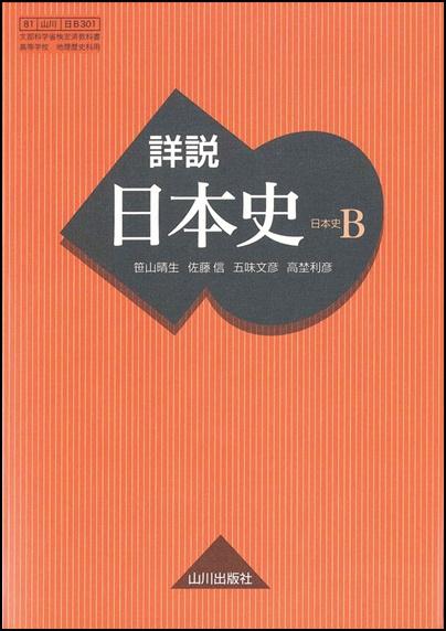 日本史の教科書の画像