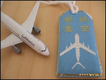上賀茂神社の航空安全の画像