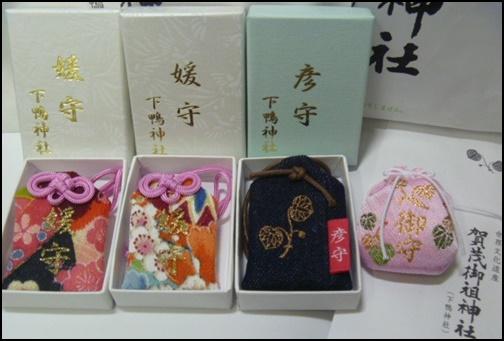 下鴨神社の媛守と箱の画像