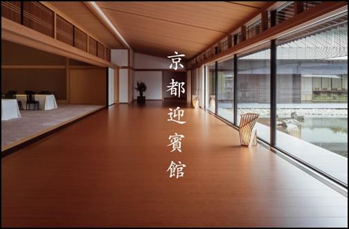 京都迎賓館の画像