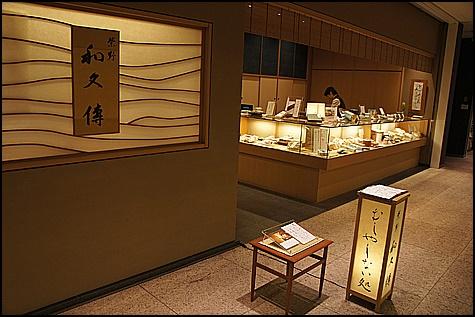 京都の和久傳店の画像