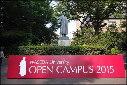 早稲田大学オープンキャンパスの画像