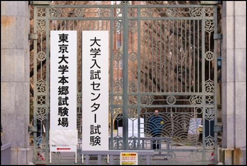東大入試の画像