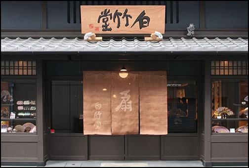 白竹堂の画像