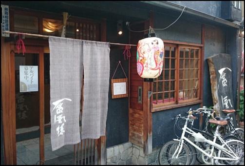 蜃気楼京都店の画像