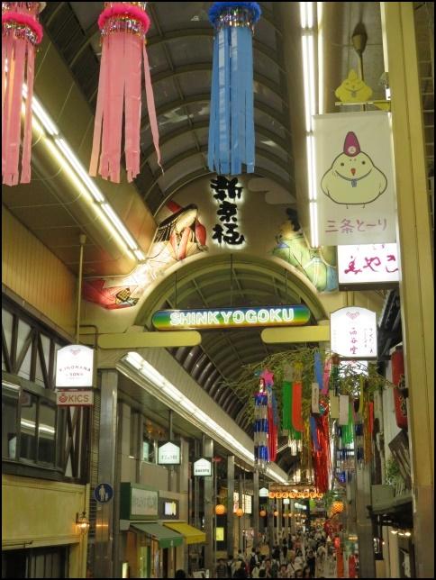 新京極商店街の画像