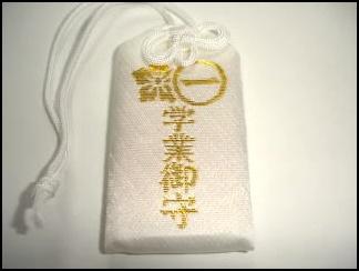 車折神社の学業お守りの画像