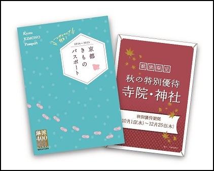 京都着物パスポートの画像