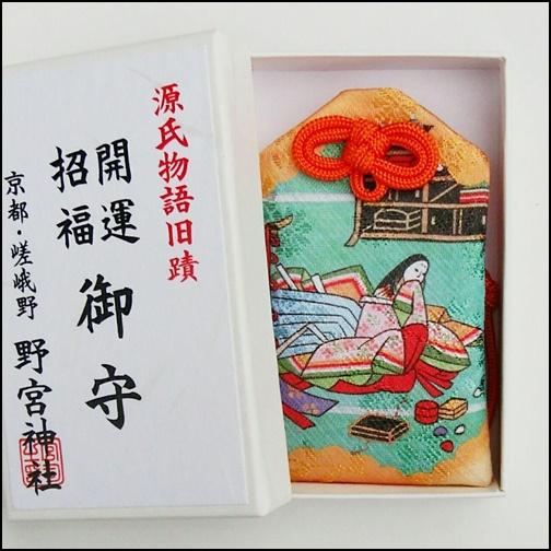 野宮神社の開運守りの画像