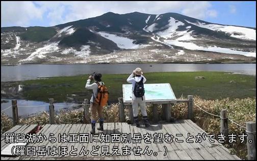 羅臼湖トレッキングの画像