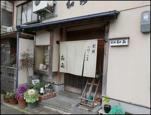 和喜店の画像