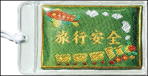 地主神社の旅行安全のお守りの画像