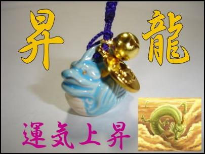 車折神社の龍頭ストラップお守りの画像