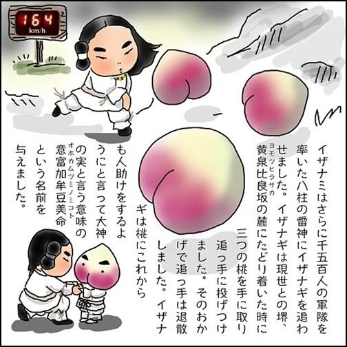 桃が古事記に記載されている記事画像