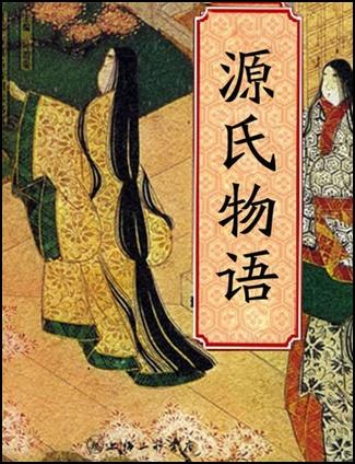源氏物語の画像