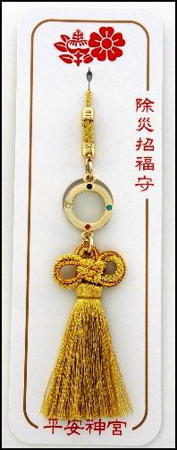 平安神宮の除災招福のお守りの画像