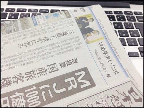 日本経済新聞の画像
