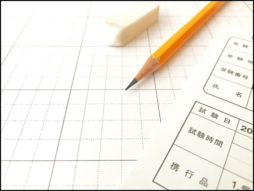 小論文の就職試験のテスト用紙画像
