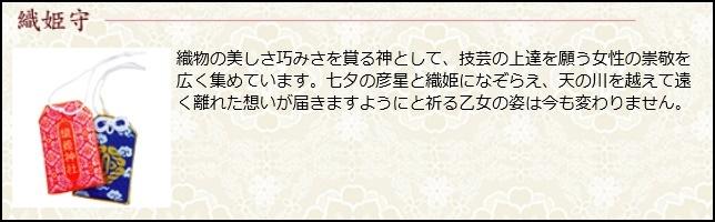 今宮神社の織姫お守りの画像