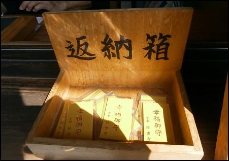 鈴虫寺のお守りの返納箱の画像