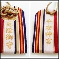 平安神宮の開運厄除け守りの画像
