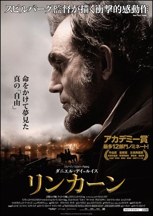 リーンカーン スピルバーグ映画の画像