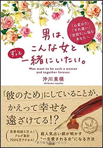 沖川東横の書籍の画像