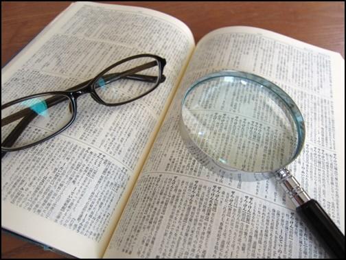 辞書とメガネの画像