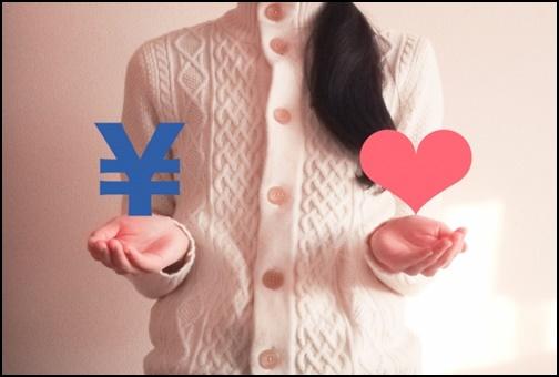 愛とお金を天秤にかける女性の画像