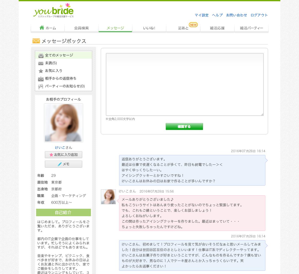 ユーブライドのメッセージ交換画像