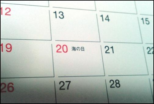 7月20日 海の日のカレンダー画像