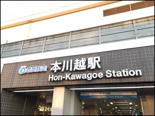 本川越駅の画像