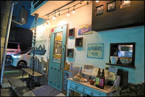 川越のBurgerCafe honohonoの画像