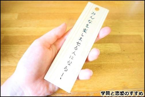 川越氷川神社のお願い事短冊の画像