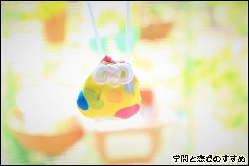氷川神社のとうめい(昼)お守りの画像