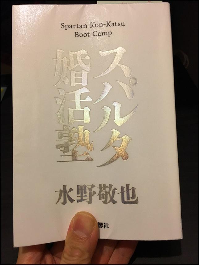スパルタ婚活塾、水野敬也の書籍の画像