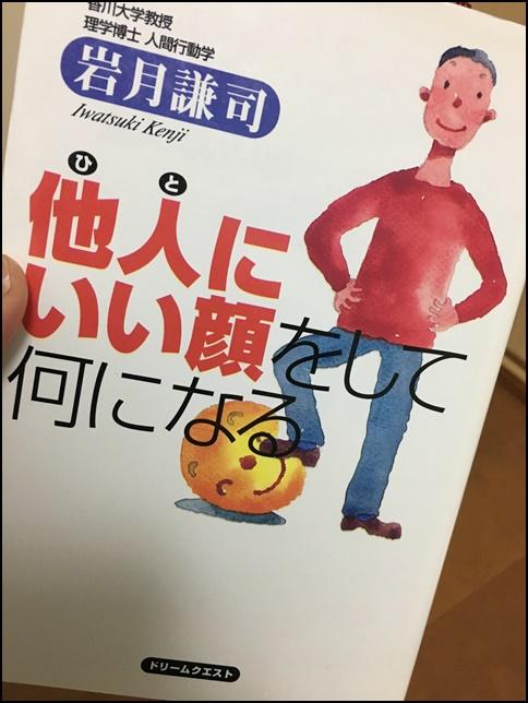 他人にいい顔してなにになるの書籍の画像