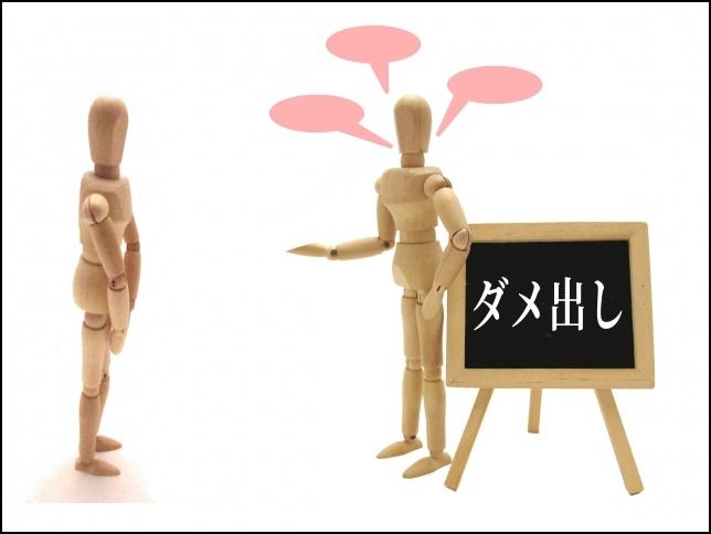 批判している人形の画像