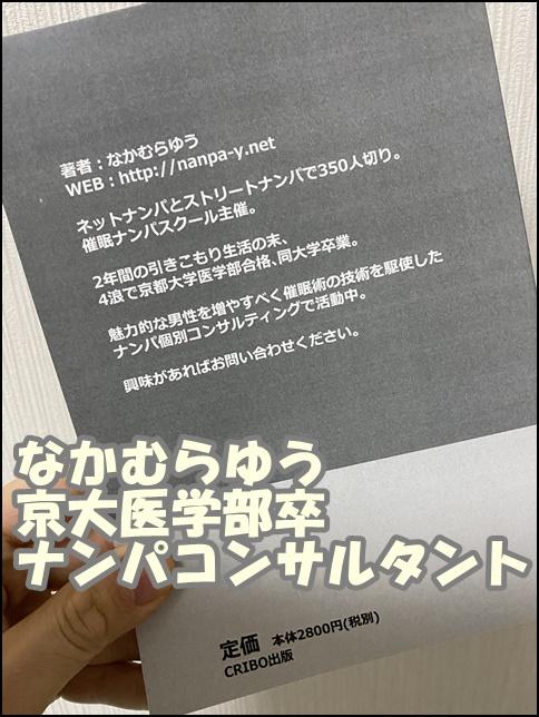 中村優の一瞬で主導権を握る方法の書籍画像2