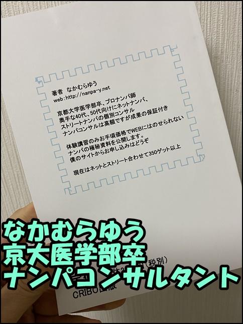 中村優の書籍 共感力の画像2
