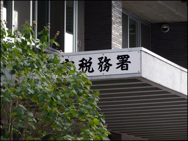 税務署の入り口画像